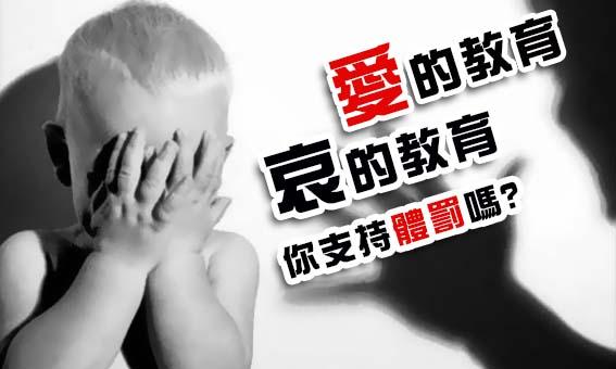 愛的教育? 哀的教育?你支持體罰小孩嗎?