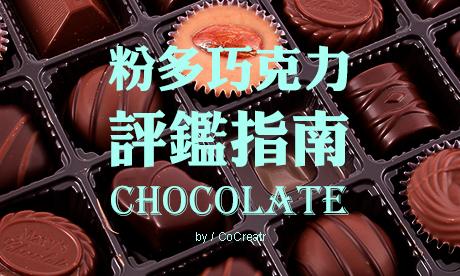 粉多巧克力品嘗指南
