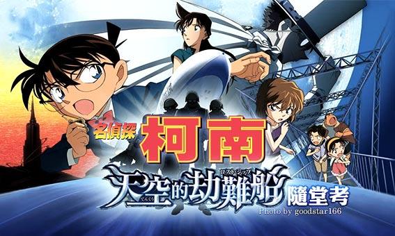 【粉多小學堂】柯南系列電影-天空的劫難船