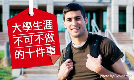 【粉多大學生活】大學生涯不可不做的10件事!