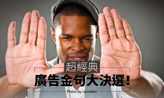 超經典廣告金句大決選!