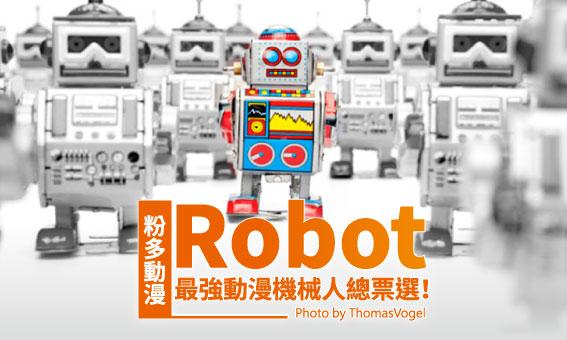 【粉多動漫】最強動漫機械人總票選!
