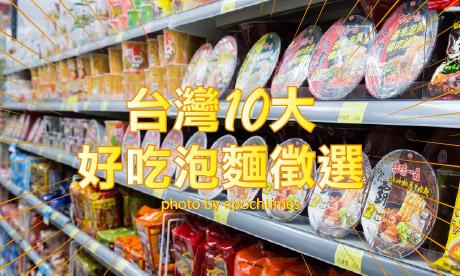 【粉多大票選】台灣10大好吃泡麵徵選