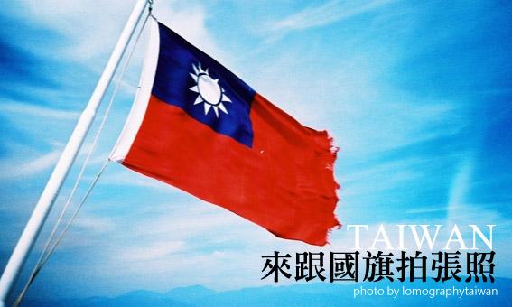 【粉多愛國青年】來跟國旗拍張照!!!