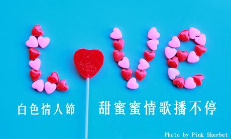 【粉多KTV】白色情人節,甜蜜蜜情歌播不停