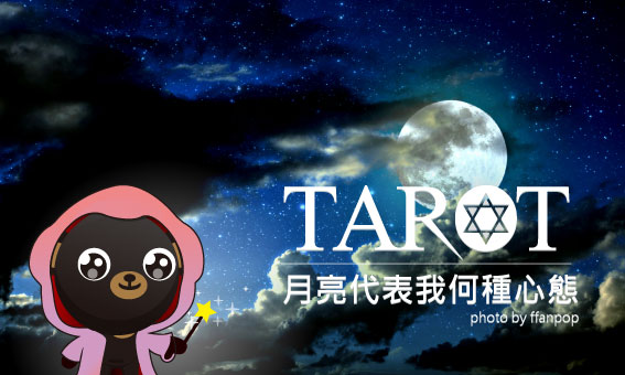 【塔羅】月亮代表我何種心態