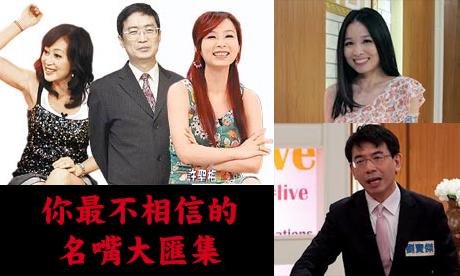 【粉多秘辛】 台灣名嘴這麼多之虎哥虎姐大票選