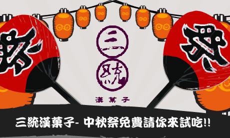 三統漢菓子 - 中秋祭免費請你來試吃