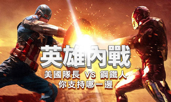 英雄內戰:美國隊長 VS 鋼鐵人,你支持哪一邊