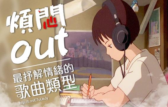 煩悶out !!最抒解情緒的歌曲類型!