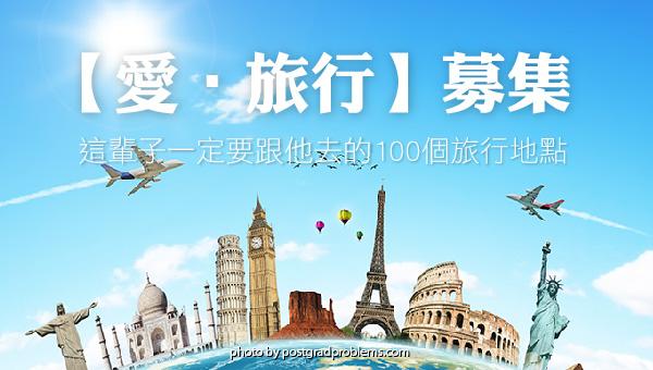 【愛‧旅行】募集這輩子一定要跟他去的100個旅行地點
