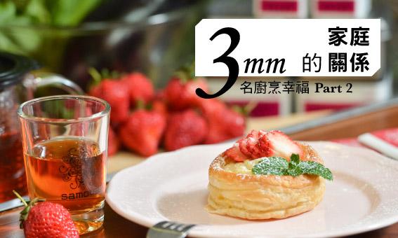 samova-3mm的家庭關係-名廚烹幸福-Part2