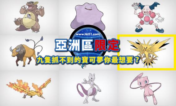 亞洲區限定,九隻抓不到的寶可夢你最想要?