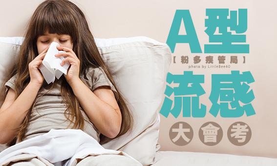 【粉多疾管局】A型流感大會考