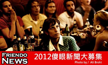【粉多2012年度】今年最傻眼新聞大募集
