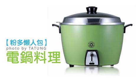 【粉多懶人包】-電鍋料理輕鬆做