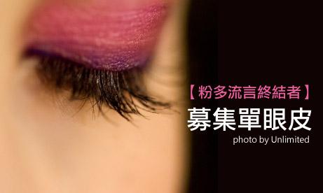 【粉多實驗室】雙眼皮眼鏡人體試驗志願者招募