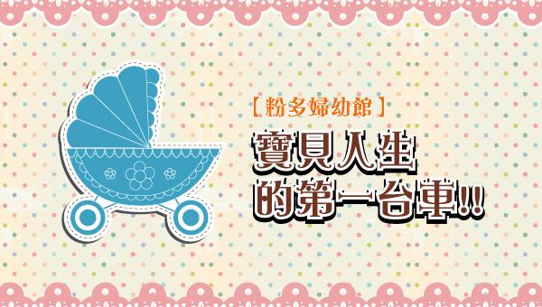 【粉多婦幼館】寶貝人生的第一台車!!