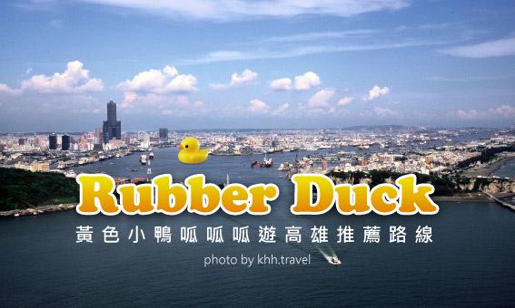 【粉多小旅行】黃色小鴨呱呱呱遊高雄推薦路線