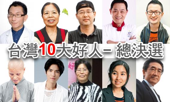 【粉多好人榜】台灣10大好人-總決選