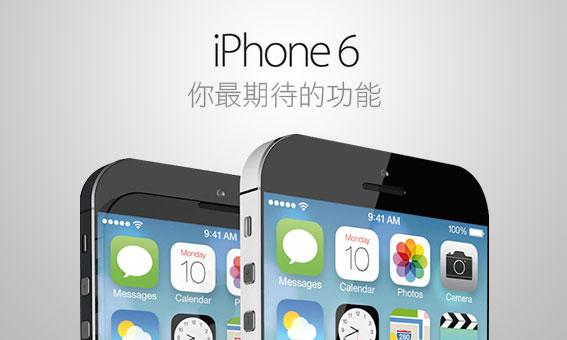 【粉多3C控】蘋果iPhone6你最期待的功能
