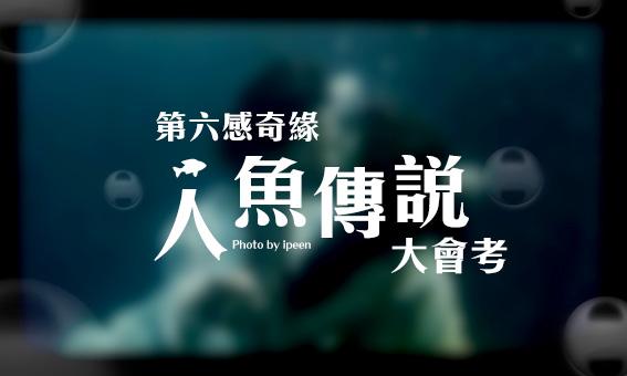 【粉多小學堂】第六感奇緣-人魚傳說大會考