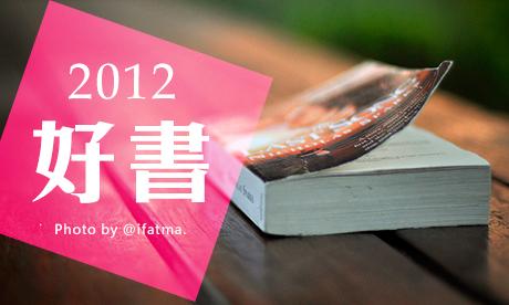【粉友推推】2012年我心目中的一本好書