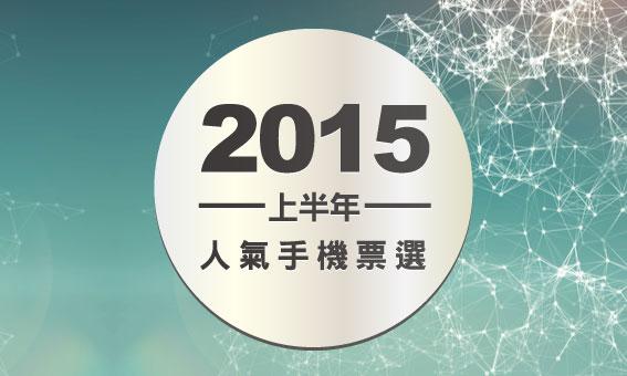 2015 上半年人氣手機票選