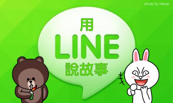 【粉多創意】用Line說故事