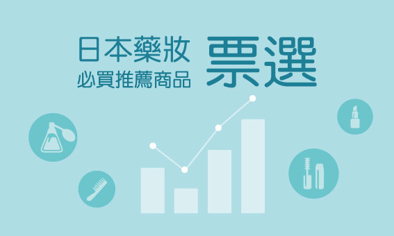 2014日本藥妝必買推薦商品票選