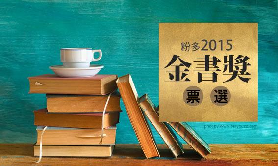 粉多2015年度10大金書獎票選
