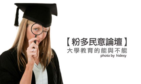 【粉多民意論壇】大學教育的能與不能