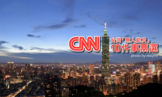 【粉多CNN】台灣「無人能及」10件事票選