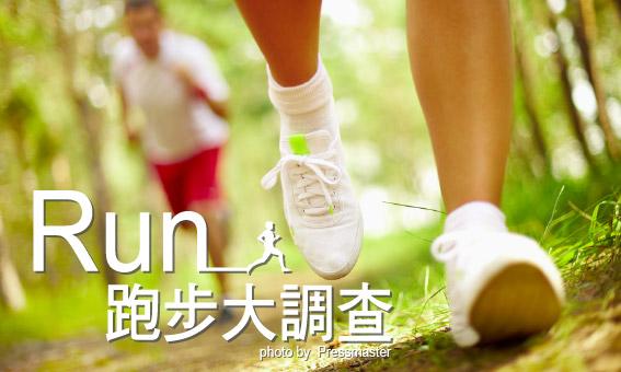 【粉多來運動】跑步大調查 (多題慎入)