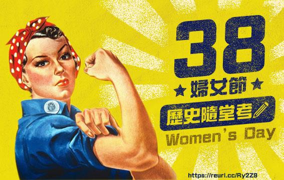 我女人我驕傲!婦女節歷史隨堂考