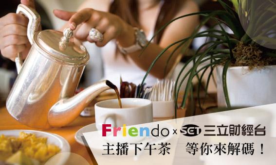 【粉多X三立財經台】           主播下午茶  等你來解碼!