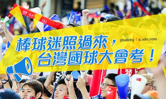 棒球迷照過來,台灣國球大會考!