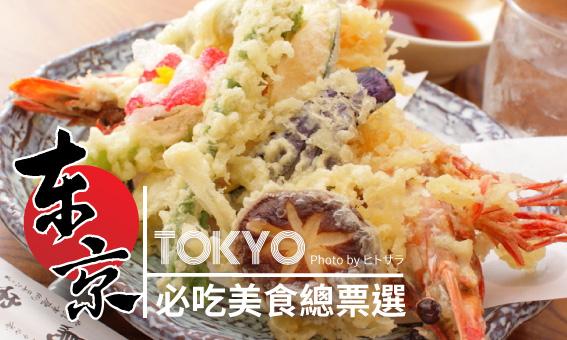 【粉多旅遊通】東京必吃美食總票選!