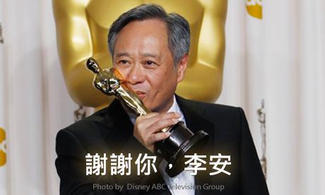 小編哭了!李安導演,謝謝你!粉友一齊來對李安導演說感謝!