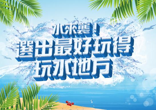 [投票]水來襲!選出最好玩得玩水地方~~~