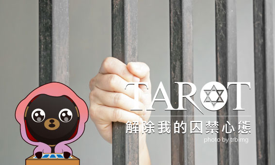 【花星-心測】解除我的囚禁心態