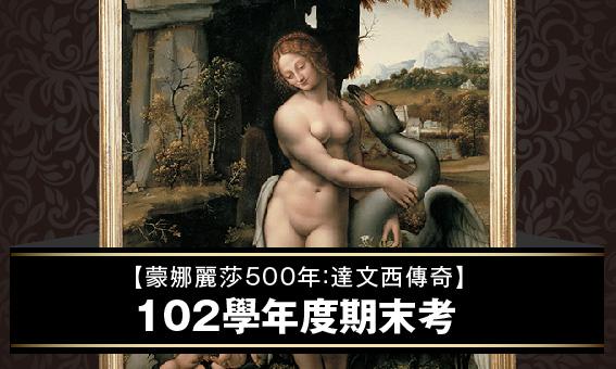【蒙娜麗莎500年:達文西傳奇】102學年度期末考