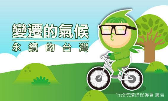 【粉多愛地球】變遷的氣候 永續的台灣