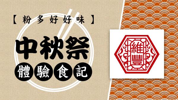 【粉多好好味】中秋祭 –維豐肉鬆體驗食記