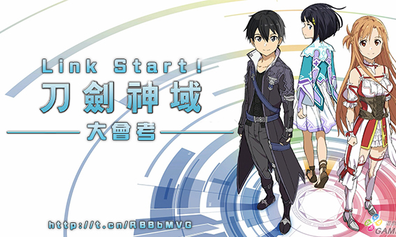 Link Start!刀劍神域大會考