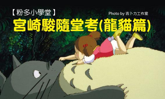 【粉多小學堂】宮崎駿隨堂考(龍貓篇)