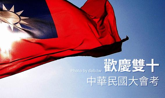 【粉多小學堂】歡慶雙十!中華民國大會考