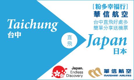 【粉多幸福行】 華信航空台中直飛好處多 簡單分享送機票