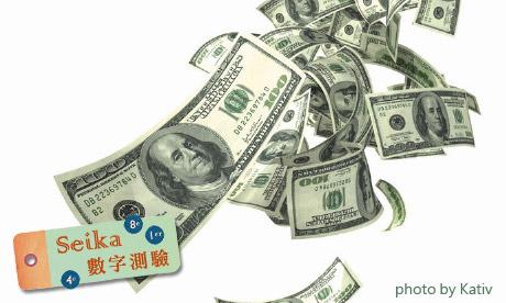 【Seika-數字占卜】你容易發大財嗎?
