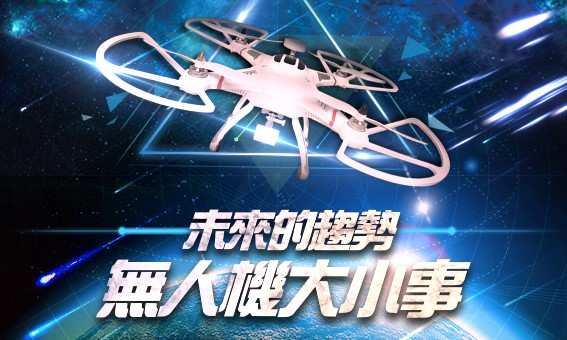未來的趨勢?!無人機大小事!